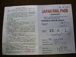 Japan Rail Pass2