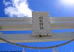 石鎚神社1