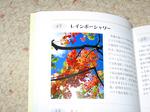 「誕生樹」2