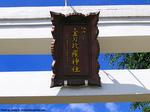 ハワイ金刀比羅神社2