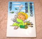 「斎藤家の核弾頭」